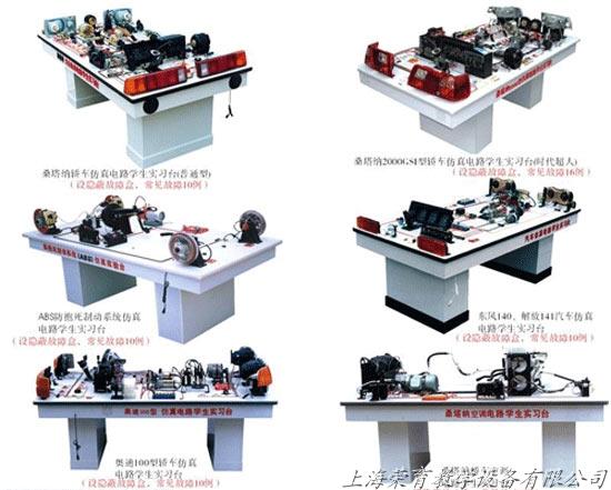 桑塔纳2000gsi型电器电路实习台(时代超人)